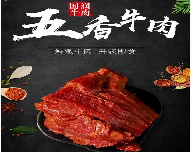 五香牛肉.png